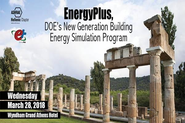«EnergyPlus, DOE's New Generation Building Energy Simulation Program»- Εκδήλωση τεχνικής ενημέρωσης από την ASHRAE