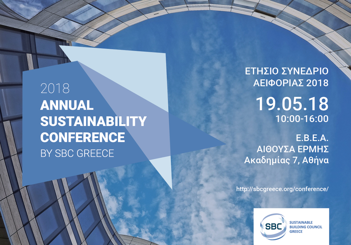 Το World Green Building Council αρωγός στο 2018 Annual Sustainability Conference του SBC Greece!