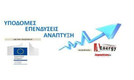 Διήμερο Συνέδριο «Υποδομές, Επενδύσεις, Ανάπτυξη»
