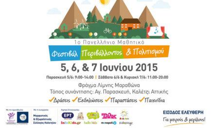 1ο Πανελλήνιο Μαθητικό Φεστιβάλ Περιβάλλοντος και Πολιτισμού στη λίμνη του Μαραθώνα (5-7/6)