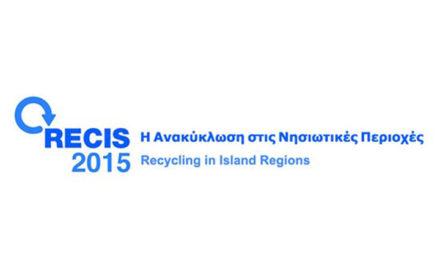 RECIS 2015: 1ο Συνέδριο για την Ανακύκλωση στις Νησιωτικές Περιοχές