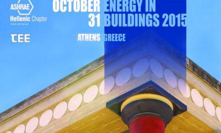 """Η ASHRAE διοργανώνει το διεθνές συνέδριο """"Energy in Buildings 2015"""""""