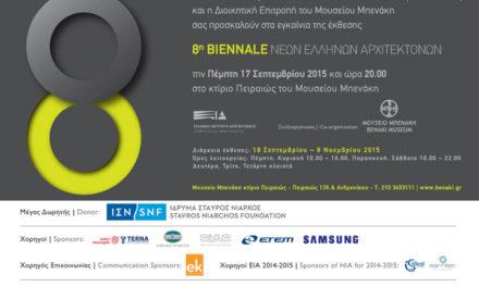 8η Biennale Νέων Ελλήνων Αρχιτεκτόνων
