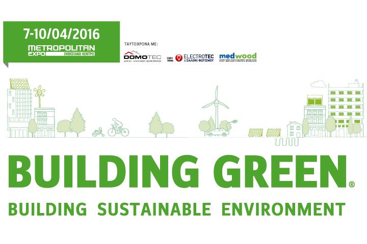 Έρχεται η BUILDING GREEN EXPO 2016 – Building Sustainable Environment