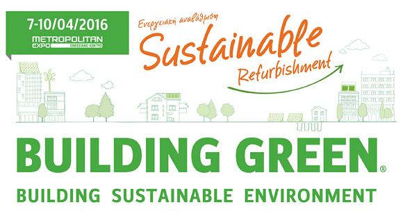 Ενεργειακή Αναβάθμιση σε Υπάρχοντα Κτίρια – BUILDING GREEN OPEN SPACE 2016