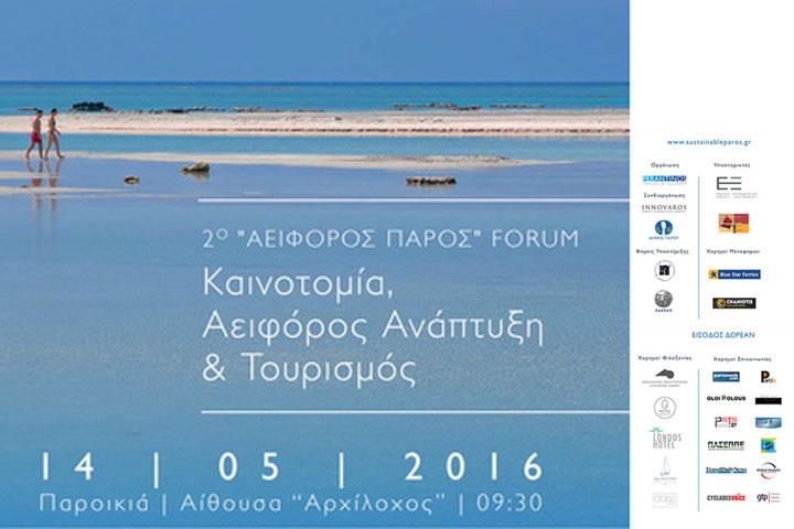 """2ο """"Αειφόρος Πάρος"""" Forum"""