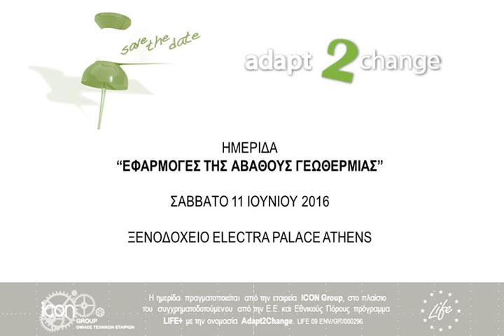Adapt2Change: Εφαρμογές της Αβαθούς Γεωθερμίας