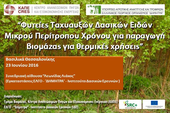 """Διημερίδα """"Φυτείες Ταχυαυξών Δασικών Ειδών Μικρού Περίτροπου Χρόνου για παραγωγή βιομάζας για θερμικές χρήσεις"""" – Θεσσαλονίκη 23 & 24 Ιουνίου"""