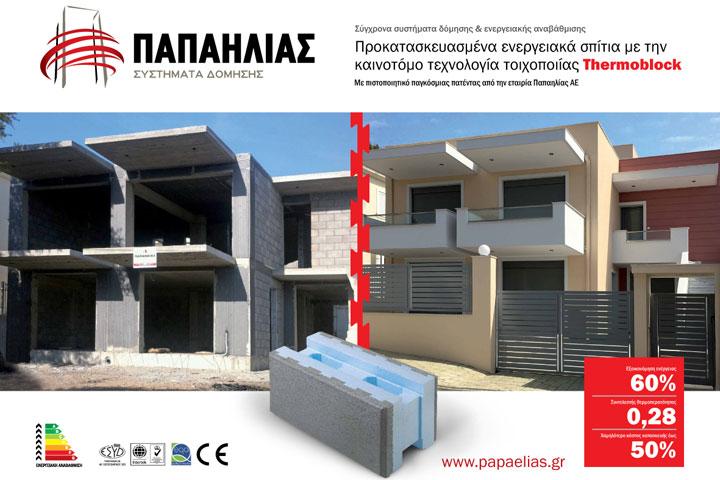 Συστήματα Δόμησης & Ενεργειακής Αναβάθμισης από την ΠΑΠΑΗΛΙΑΣ Α.Ε