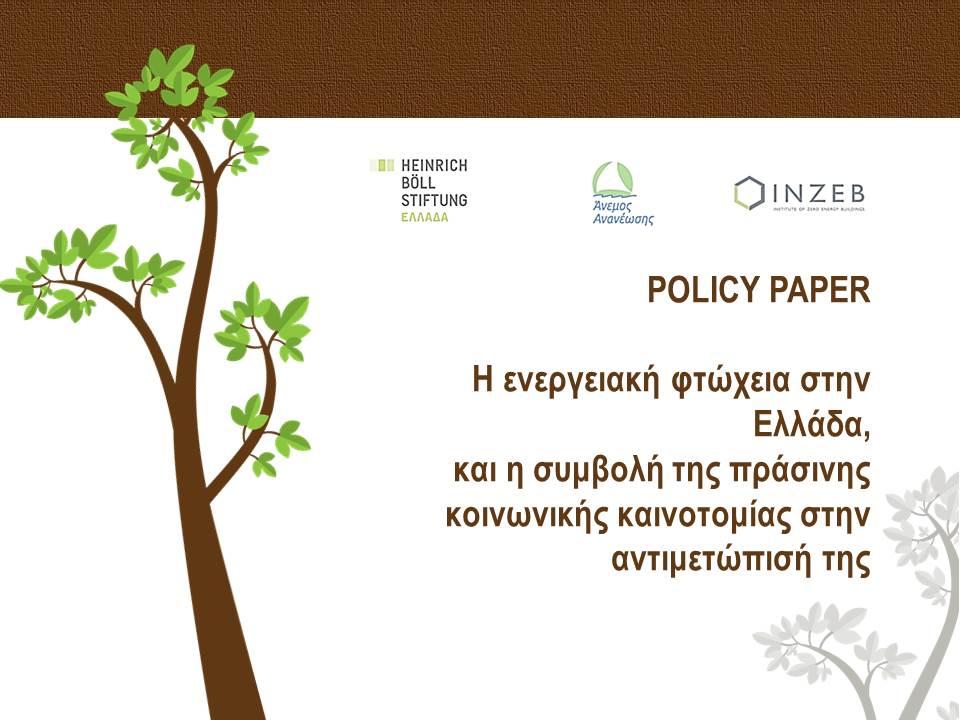 2ο Εργαστήρι για την Ενεργειακή Φτώχεια στην Ελλάδα