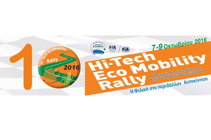 Hi-Tech Eco Mobility Rally 2016 από το ΕΛ.ΙΝ.Η.Ο.