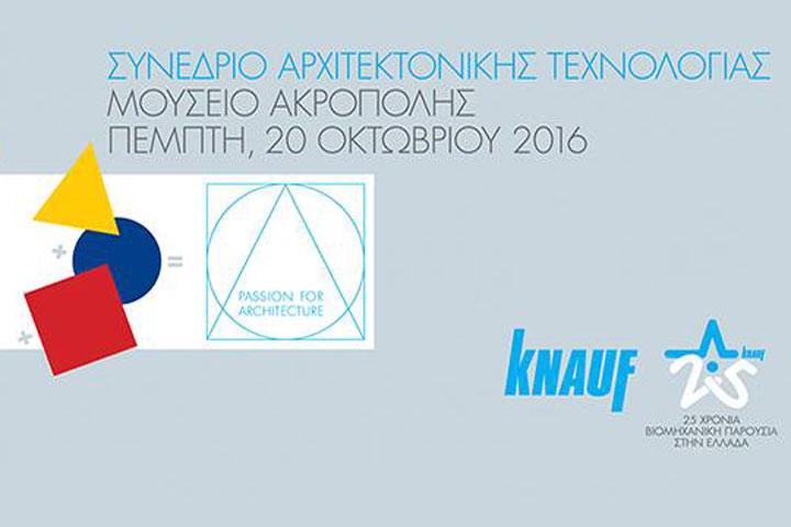 Συνέδριο Αρχιτεκτονικής Τεχνολογίας, Μουσείο Ακρόπολης, Πέμπτη 20 Οκτωβρίου 2016