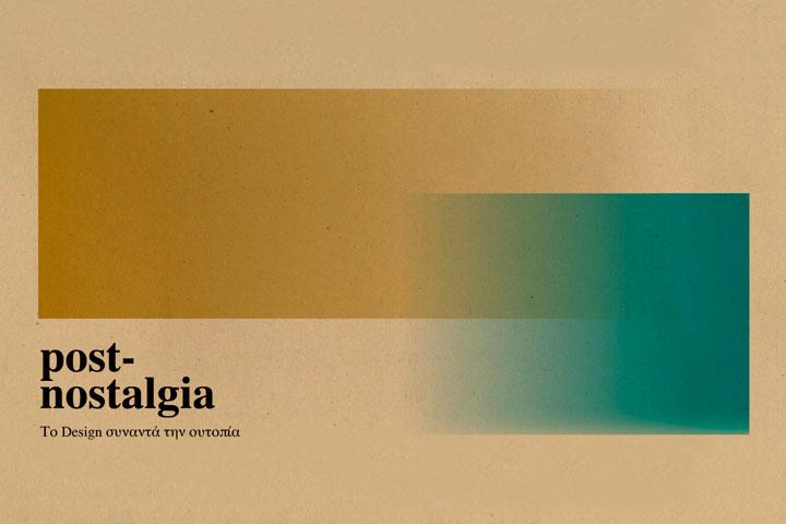 post-nostalgia: Το Design συναντά την ουτοπία