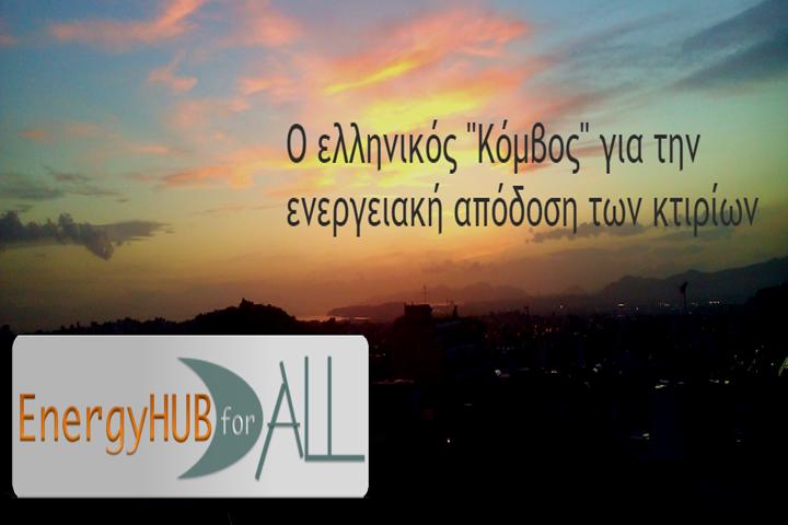 """EnergyHUB for ALL: Ο ελληνικός """"κόμβος"""" για την ενεργειακή απόδοση των κτιρίων από το ΚΑΠΕ"""