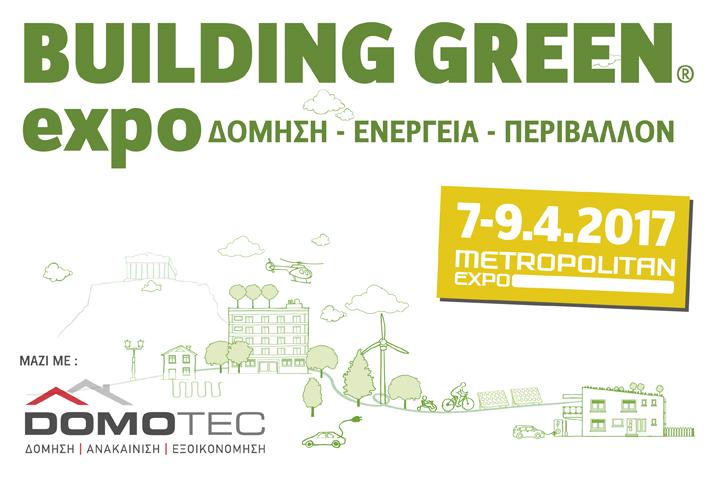 Building Green Expo 2017 – Metropolitan Expo, 7 -9 Απριλίου 2017