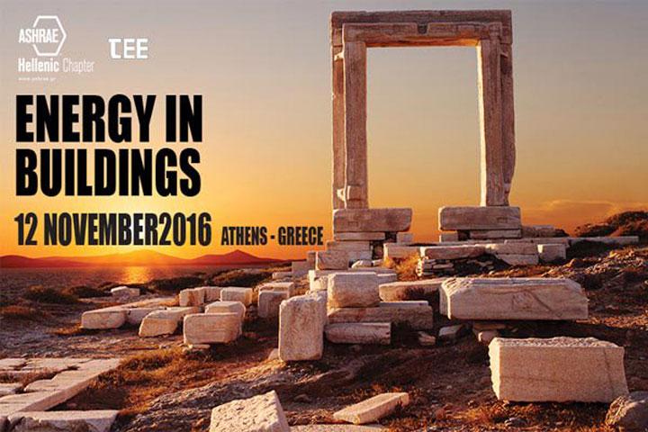 """5ο Διεθνές Συνέδριο """"Energy in Buildings"""" και 1ο Διεθνές Συνέδριο """"Energy in Transportation"""" από το Ελληνικό Παράρτημα της ASHRAE"""