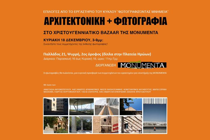 Έκθεση φωτογραφίας με θέμα «Αρχιτεκτονική + Φωτογραφία» από τη MONUMENTA