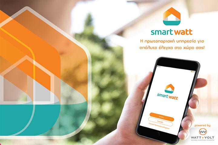 Nέα «Έξυπνη» Υπηρεσία smartwatt από την WATT+VOLT
