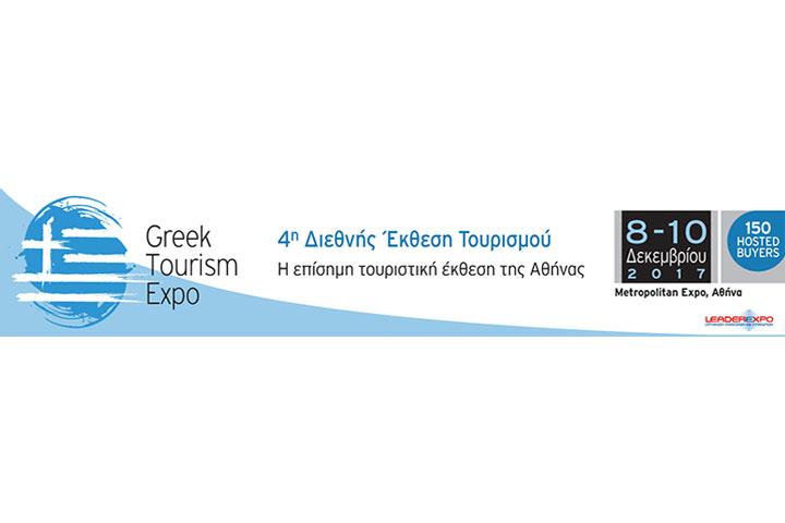4η Διεθνής Έκθεση Τουρισμού Greek Tourism Expo- GTE 2017