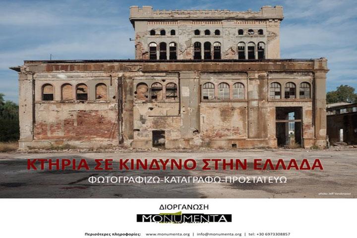 Η ΜΟΝUΜΕΝΤΑ δημιουργεί ένα αρχείο κτηρίων με στόχο την προστασία της νεότερης αρχιτεκτονικής κληρονομιάς