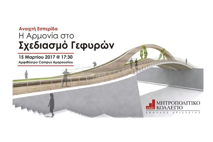 Ανοιχτή Εσπερίδα με θέμα «Η Αρμονία στο Σχεδιασμό Γεφυρών» από το Μητροπολιτικό Κολλέγιο