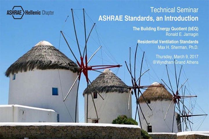 Εκδήλωση Τεχνικής Ενημέρωσης με θέμα «Εισαγωγή στα Πρότυπα της ASHRAE»