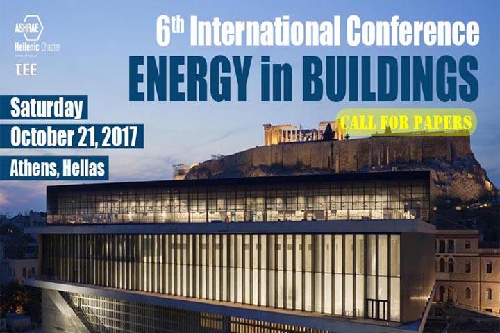 ASHRAE Hellenic Chapter: Επόμενες εκδηλώσεις – Συνέδρια, Οκτώβριος 2017