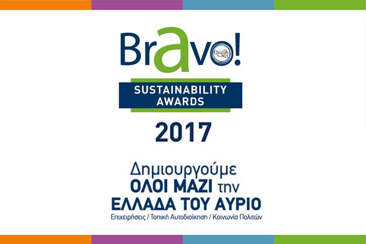 Bravo Sustainability Awards 2017, Πέμπτη 25 Μαΐου