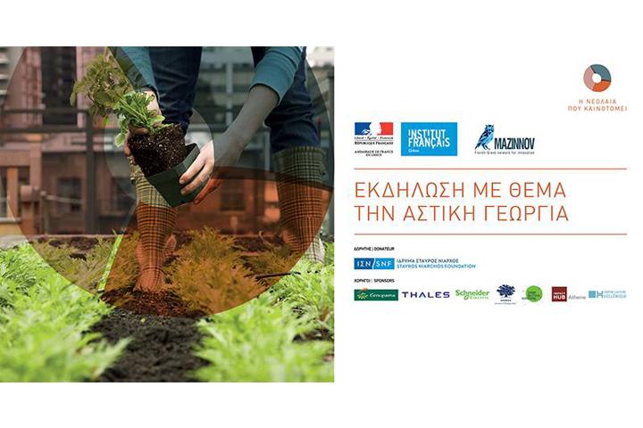 """Η Οργάνωση Γη στην εκδήλωση """"Αστική Γεωργία"""""""