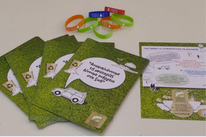 Το ΣΥΔΕΣΥΣ… πάει σχολείο και συμμετέχει σε εκδήλωση για την Παγκόσμια Ημέρα Περιβάλλοντος
