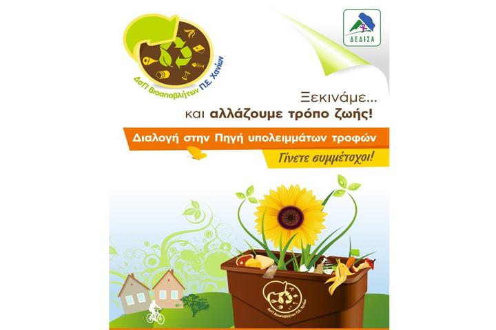 Νέο πρόγραμμα συλλογής βιοαποβλήτων στον Δήμο Χανίων