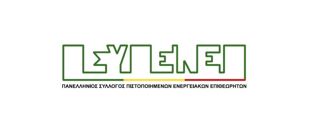 5η τεχνική εκδήλωση ΠΣΥΠΕΝΕΠ – Ενεργειακές επιθεωρήσεις σύμφωνα με την αναθεωρημένη ΤΟΤΕΕ 20701-1