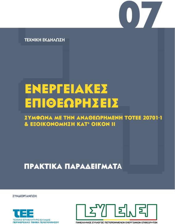 7η Τεχνική Εκδήλωση ΠΣΥΠΕΝΕΠ σε συνδιοργάνωση με το ΤΕΕ/ΤΠΕΛ