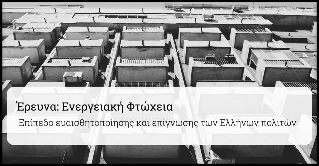 Εσείς ξέρετε τι είναι η Ενεργειακή Φτώχεια στην Ελλάδα; (έρευνα)