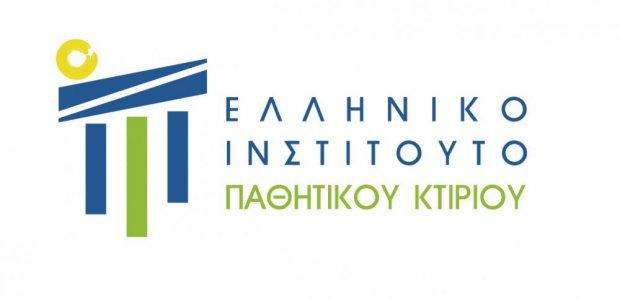 Νέα σεμινάρια Σχεδιαστών Παθητικών Κτιρίων του ΕΙΠΑΚ, σε Αθήνα και Βόλο