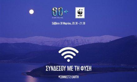 "WWF: Το Σάββατο η ""Ώρα της Γης 2019 – Συνδέσου με τη Φύση"""