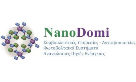Εβδομάδα Amerisolar: 10% έκπτωση & Διπλή Συμμετοχή στον Διαγωνισμό 10+1 χρόνια NanoDomi