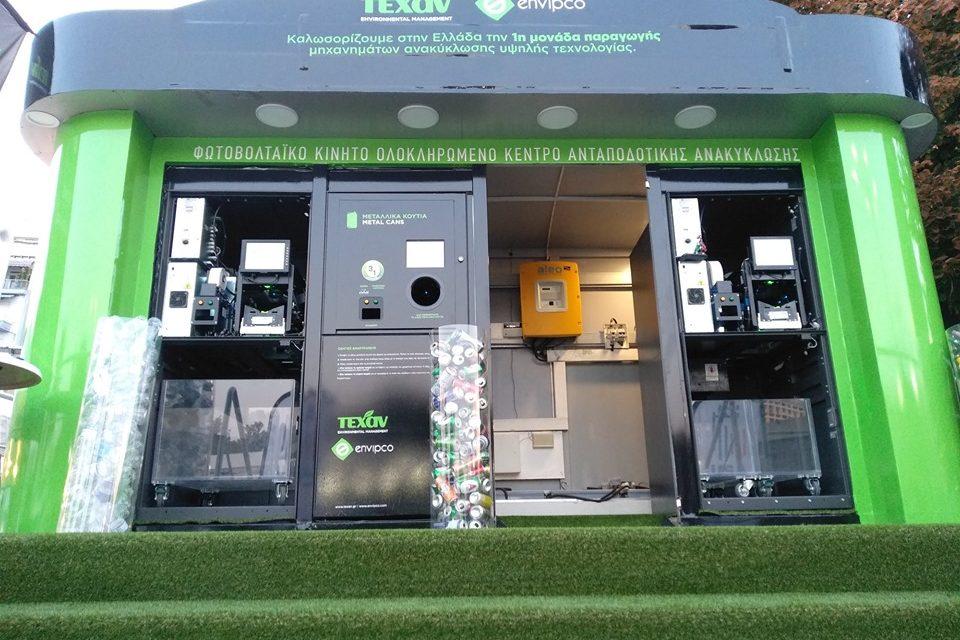Φωτοβολταϊκό Κινητό Ολοκληρωμένο Κέντρο Ανταποδοτικής Ανακύκλωσης Συσκευασιών
