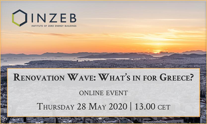 Διαδικτυακή εκδήλωση/συζήτηση: Renovation Wave, WHAT's in for GREECE