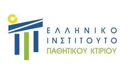 Το Ελληνικό Ινστιτούτο Παθητικού Κτιρίου Εταίρος σε ευρωπαϊκό έργο €4.8 εκατομμυρίων ευρώ