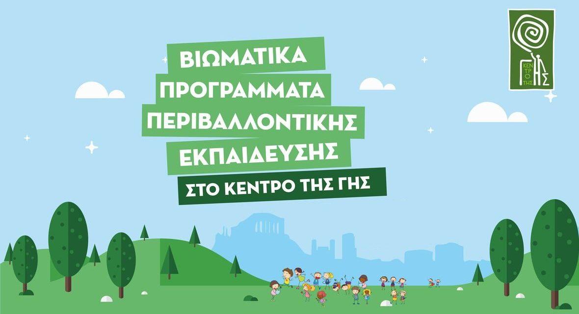 """Βιωματικά προγράμματα περιβαλλοντικής εκπαίδευσης από την """"Οργάνωση Γη"""""""