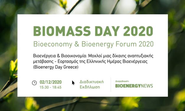 Ημερίδα BIOMASS DAY 2020 | Bioeconomy & Bioenergy Forum 2020