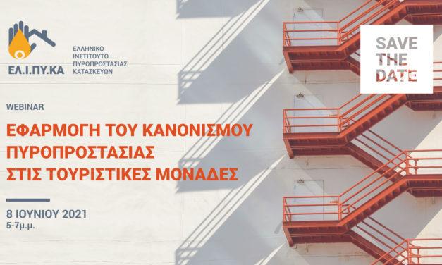 "Webinar με θέμα ""Εφαρμογή του Κανονισμού Πυροπροστασίας στις Τουριστικές Μονάδες"""